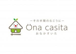 Una casita(おなかすいた)