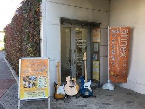 annex music school A館