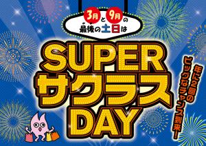 9月SUPERサクラスDAY限定 お得&SALE