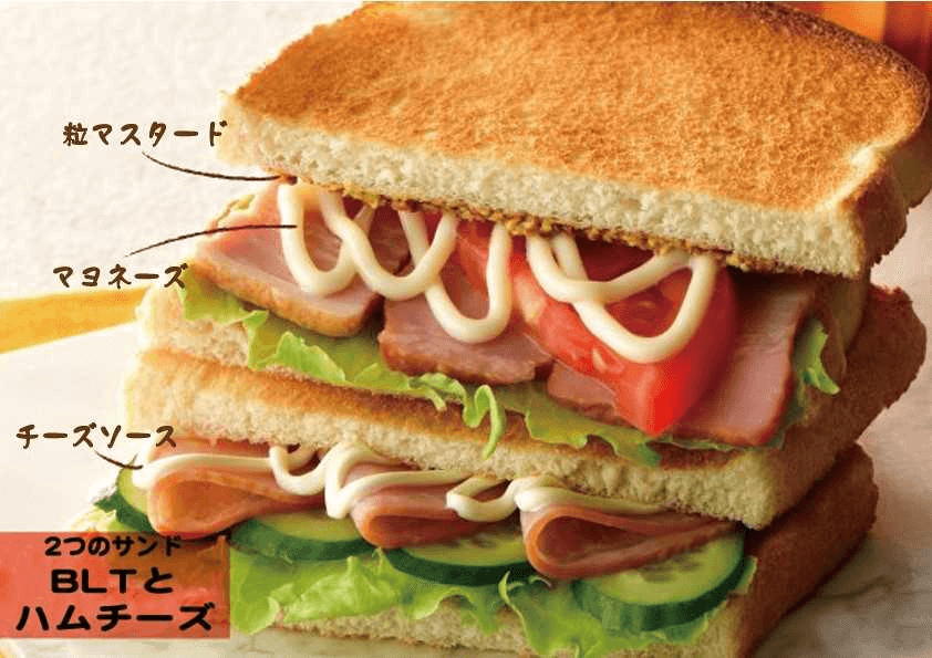 【BLTとハムチーズ】食べ応えのある2つのサンドが登場‼