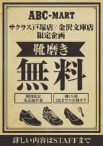 ☆無料靴磨きキャンペーン☆
