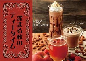 ⁂ アップル×ベリー&ローストナッツ×ココアの秋らしいドリンク ⁂