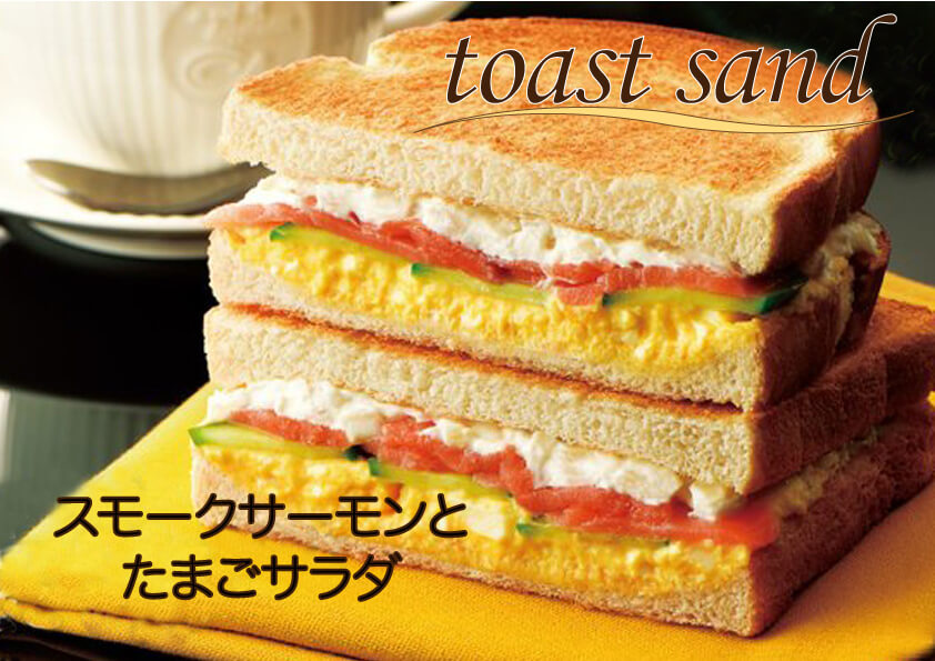 ⁂スモークサーモンとたまごサラダのトーストサンド⁂