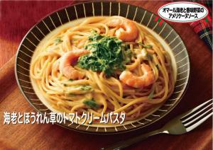 ⁂オマール海老の濃厚な味わいが楽しめるトマトクリームパスタ⁂