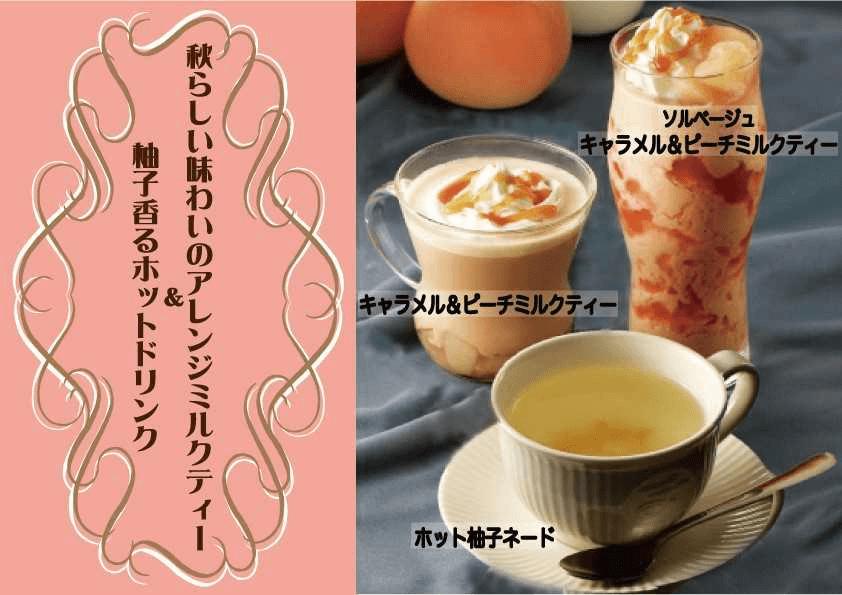 ⁂秋らしい味わいのアレンジティーと柚子が香るホットドリンク⁂