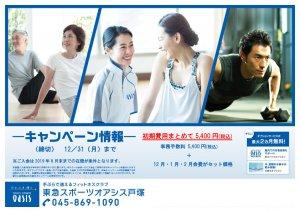 東急スポーツオアシス戸塚 12/17(月)~12/31(月)までのキャンペーン