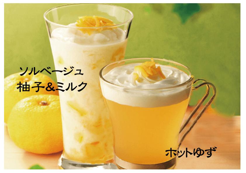 ⁂旬の柚子を使用した爽やかなドリンク⁂
