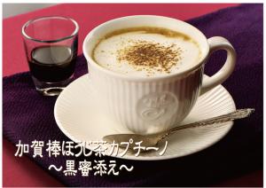 ⁂香り高い ❛加賀棒ほうじ茶❜ のカプチーノ⁂