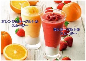 ⁂春らしい華やかな彩りの果実スムージーが登場⁂