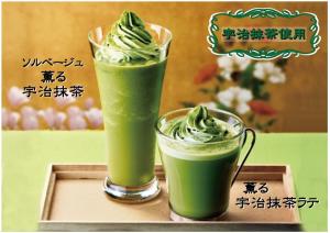 ⁂ 宇治抹茶を使用した新緑のシーズンにピッタリなドリンク ⁂