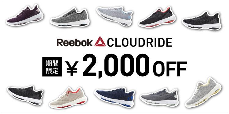 Cloud ride ¥2.000引き