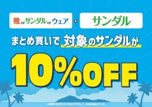 サンダルおまとめ買いにて10%OFF!!