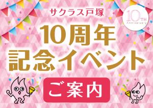 10周年記念イベント