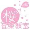 桜音楽教室 A館