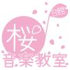 桜音楽教室 B館