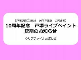 10周年記念 戸塚ライブペイント クリアファイルお渡し会延期のお知らせ