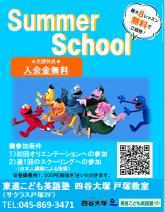 ★Summer School 2020★ -受講特典付き-