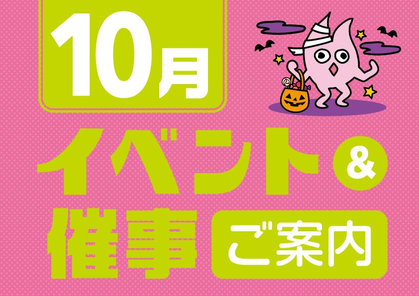 10月催事イベントスケジュール