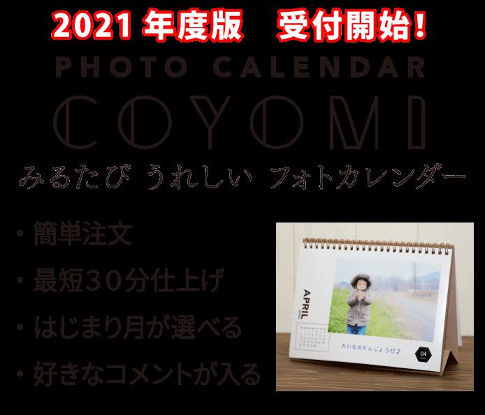 写真カレンダーを送って元気を届けよう!
