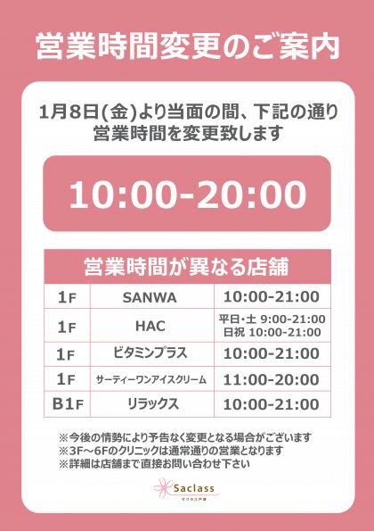 【B1】営業時間短縮