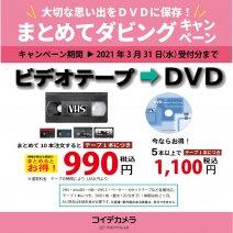 ビデオテープ→DVDダビングキャンペーン始まりました!