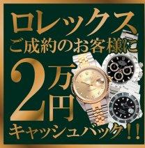 ロレックス2万円キャッシュバックキャンペーン実施中!!