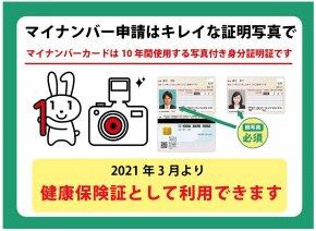 マイナンバーカード申請用証明写真はコイデカメラへ