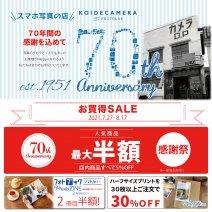 コイデカメラ創業70周年祭