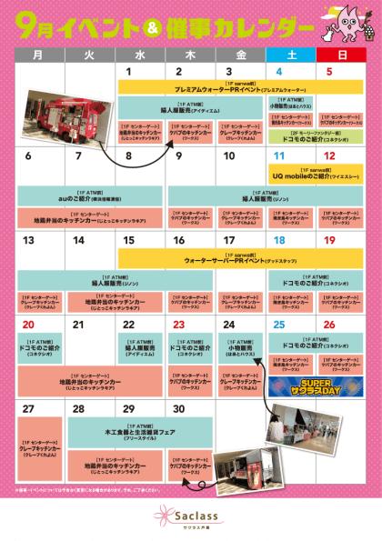 9月催事イベントスケジュール